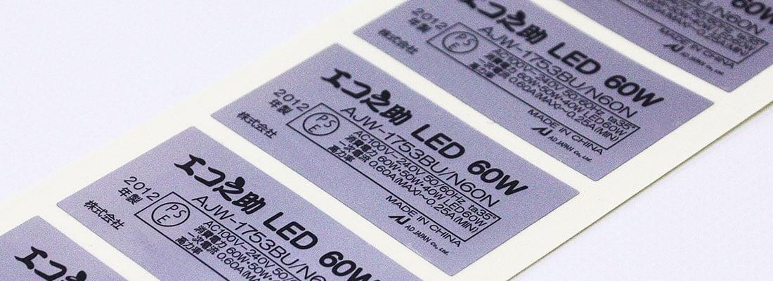 定格銘板シール印刷(電圧規格シール)