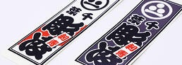 千社札シール印刷