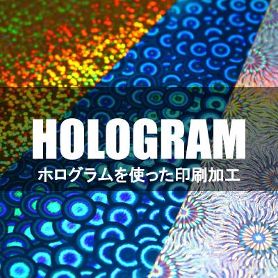 ホログラム加工