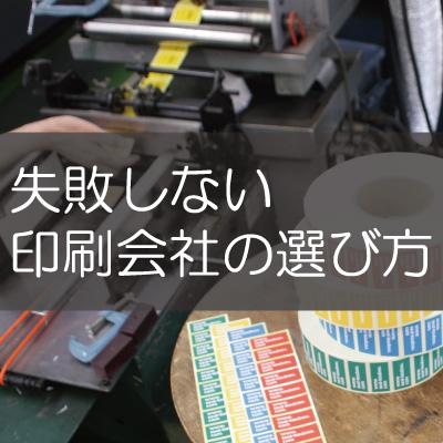 シール印刷ラボ67 印刷会社の選び方