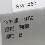 銀フィルム(ツヤ有り)
