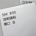銀フィルム(ツヤ無し)