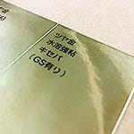 金ホイル紙(ツヤ有り)
