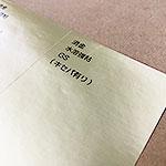 金ホイル紙(ツヤ無し)