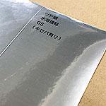 銀ホイル紙(ツヤ有り)