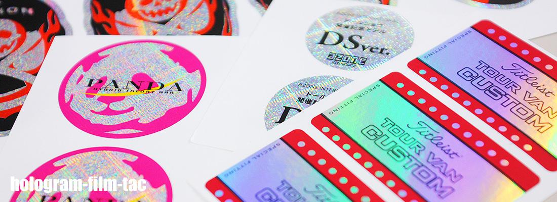 シール印刷用紙:ホログラムフィルム(ホログラムタック)