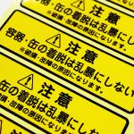 警告注意シール事例4