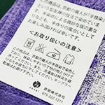 繊維製品の表示シール