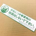投函禁止シール事例3
