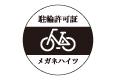 駐輪管理シール_02